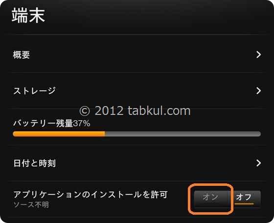 Kindle Fire HD レビュー 09 | 野良アプリを許可する (Google Play への道 1)
