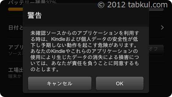 Kindle-Fire-HD-others-Screenshot_2012-12-20-20-40-30
