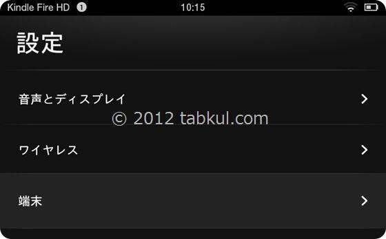 Kindle-Fire-HD-storage-Screenshot_2012-12-20-10-15-50 (2)