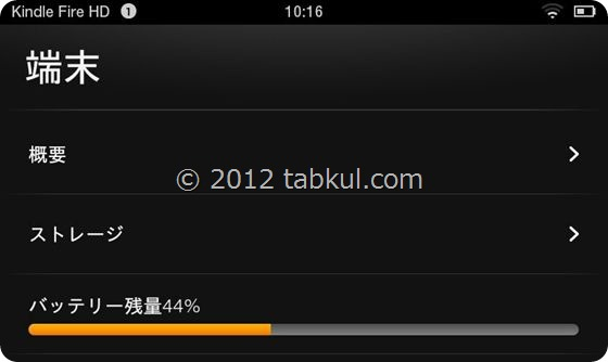 Kindle-Fire-HD-storage-Screenshot_2012-12-20-10-16-11 (1)