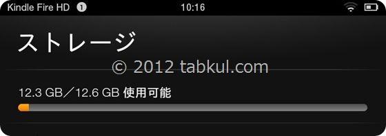 Kindle-Fire-HD-storage-Screenshot_2012-12-20-10-16-19