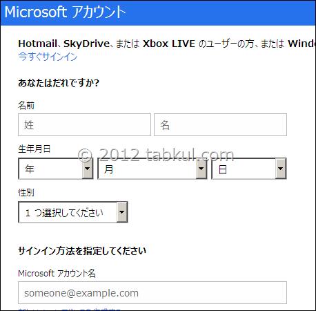 Microsoft-account-singup-01