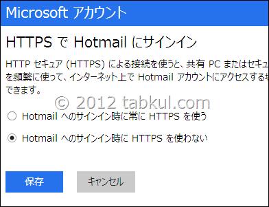 Microsoft-account-singup-03