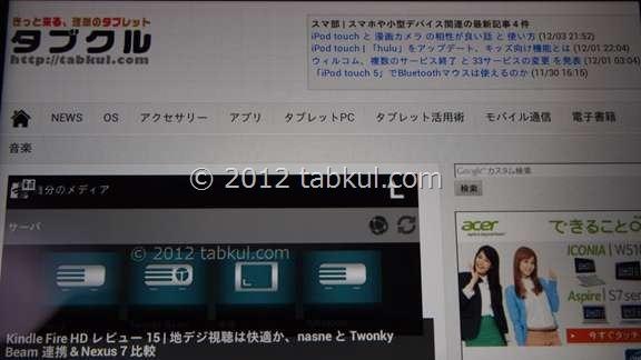 Kindle Fire HD レビュー 19 | 写真で比較、Display brightness で白くなったのか