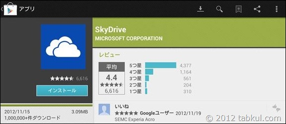 SkyDrive-install-2012-12-04 16.29.12