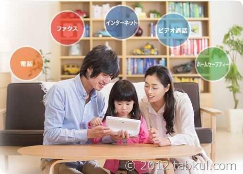 パナソニック、7inch タブレット型 家庭用電話機を発売、Skype対応など
