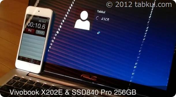 VivoBook X202E 購入レビュー12 | SSD化後のWindows 8 の起動時間、動画UP