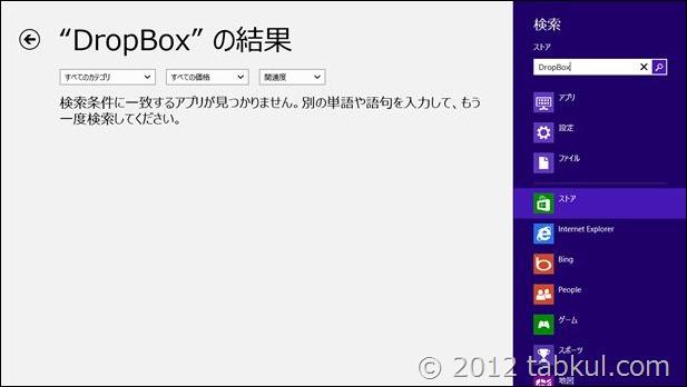 Windows8-dropbox-install-05-1