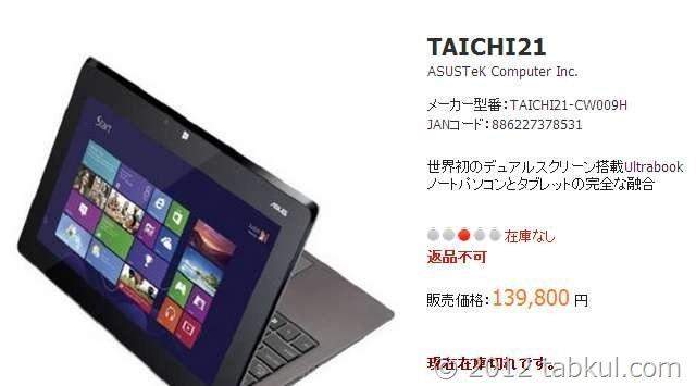 販売開始していた表裏2画面 Windows 8 「TAICHI21」は買いか