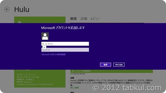 VivoBook X202E 購入レビュー13 | 動画サービス「hulu」は視聴可能か