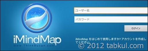 iMindMap-HD-Android-2012-12-09 11.35.16