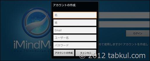 iMindMap-HD-Android-2012-12-09 11.35.50