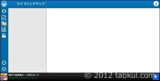 iMindMap-HD-Android-2012-12-09 11.39.14