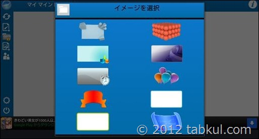 iMindMap-HD-Android-2012-12-09 11.41.16