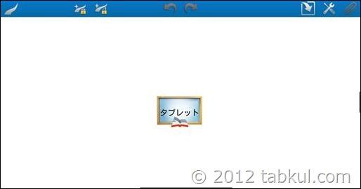 iMindMap-HD-Android-2012-12-09 11.41.42