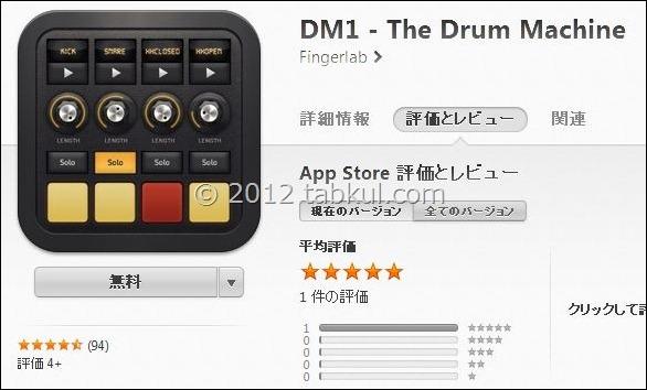 iOS向け 高性能ドラムマシンアプリ「DM1」が600円から0円セール中。
