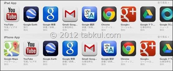 iOS-Google-maps-2012-12-13-17.41.25-1.jpg