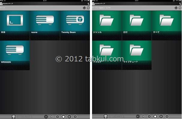 iPad mini 購入レビュー06 | 地デジの視聴に挑む 「Twonky Beam と nasne」