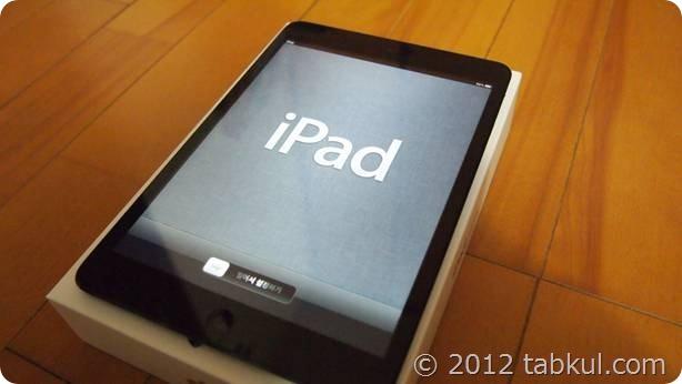 iPad mini 購入レビュー02 | 初期設定、起動完了まで
