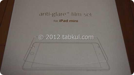 iPad-mini-film-power-support-unbox-PC206024