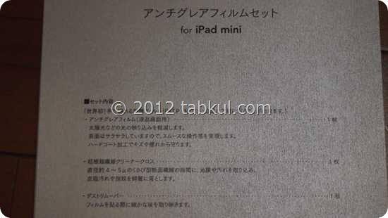 iPad-mini-film-power-support-unbox-PC206025