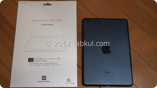 iPad-mini-film-power-support-unbox-PC206026