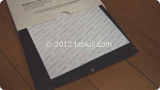 iPad-mini-film-power-support-unbox-PC206027