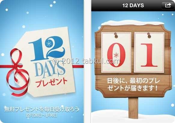 iTunes-12DAYS.jpg