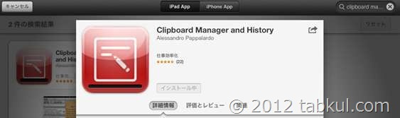 ipad-mini-clipboard-2012-12-25 20.04.58