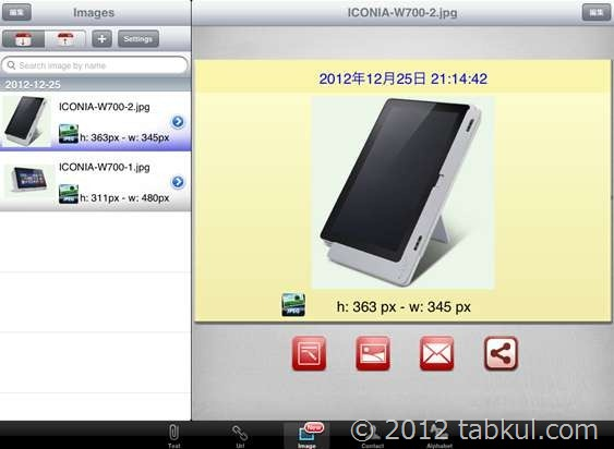 ipad-mini-clipboard-2012-12-25 21.14.53
