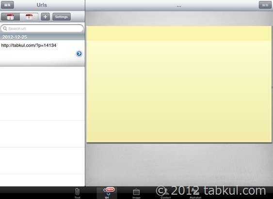 ipad-mini-clipboard-2012-12-25 21.15.13