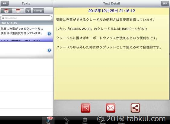 ipad-mini-clipboard-2012-12-25 21.16.20