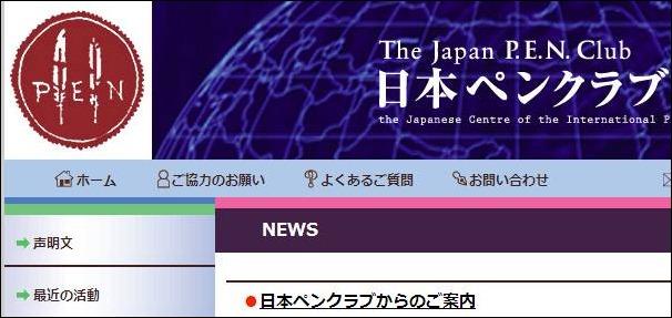 電子図書館、グーグルと日本ペンクラブが合意へ