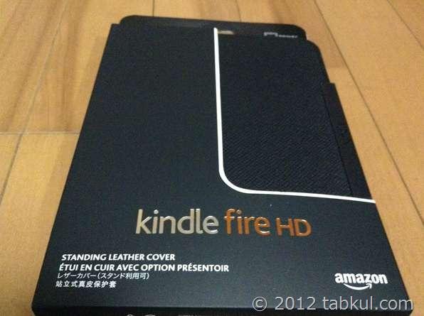 Kindle Fire HD レビュー 34 | スタンド型レザーカバー到着!開封レポート