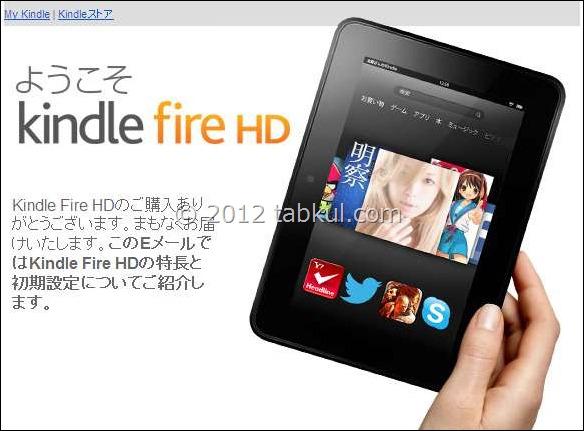 Amazonの発送メール! 「まもなくKindle Fire HDをお届けします」