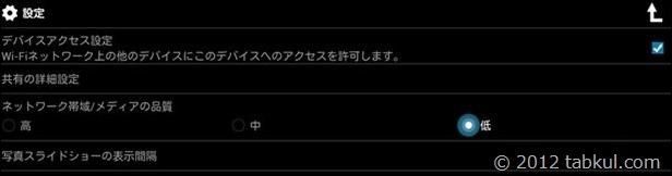 nasne-Twonky-Beam-2012-12-04 21.34.41-1