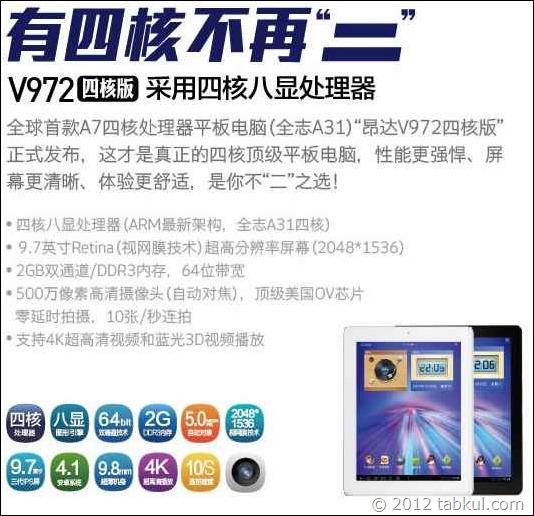 Retina液晶! クアッドコア / RAM2GB の「ONDA V972四核版」発表