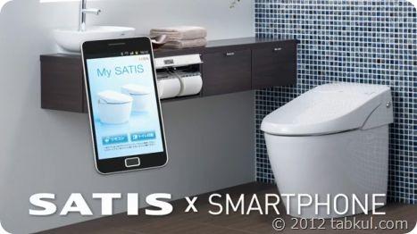 LIXIL、スマホ対応トイレ「SATIS」を2013年2月発売へ