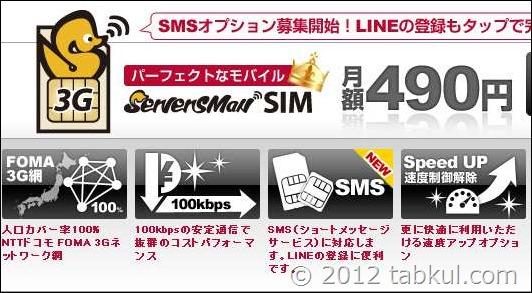 DTI、「ServersMan SIM 3G 100」にSMS追加(月額150円)でMVNO競争に強み