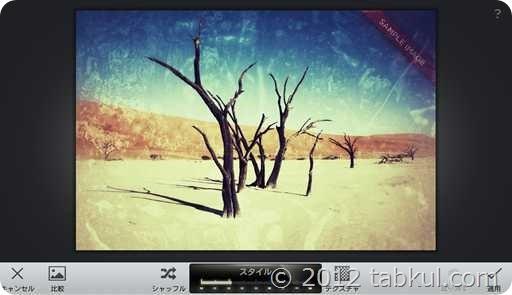 人気の写真編集アプリ「Snapseed」をインストール、使用感ほか