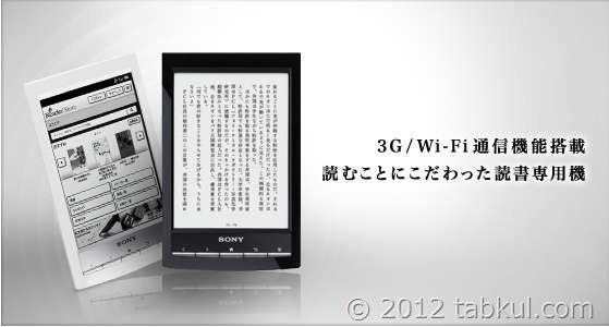更に値下げ、ソニー Reader「PRS-G1」が 8,980円で価格競争激化