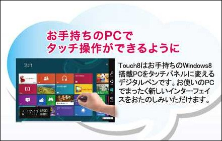 touch8-01