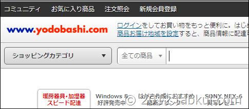 【速報】ヨドバシ、当日配送無料の書籍ネット販売を2013年2月参入へ