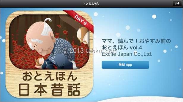 iTunes 12 DAYS プレゼント 9日目 アプリ「おとえほん vol.4」