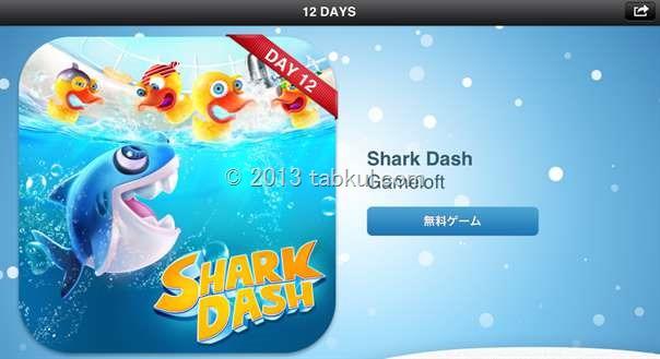 iTunes 12 DAYS プレゼント 12日目 アプリ「SharkDash」はアングリーバード系ゲーム