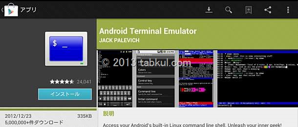 Nexus 7 レビュー   PC不要でコマンド実行 「Android Terminal Emulator」をインストール
