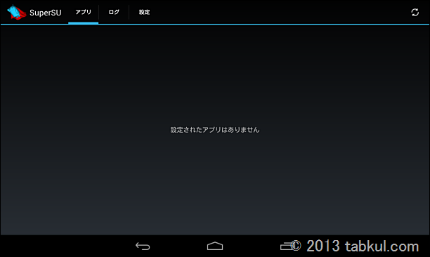 Nexus 7 レビュー | Android 4.2.1 で root化 (下) SuperSUをインストールする