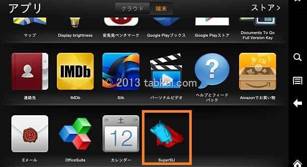 Kindle Fire HD レビュー 41 | root化への道(下)「root権限取得(成功)編」