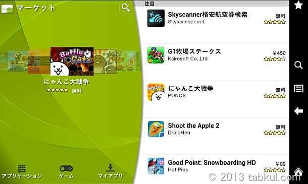 Kindle Fire HD レビュー 44 | Google Play をインストールする方法(成功編)