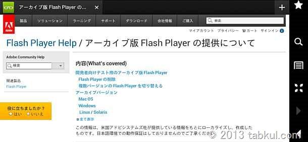 Kindle Fire HD レビュー 49 | Flash Player を Adobe からインストールする方法